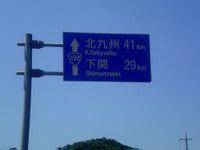 B09_shimonoseki_he